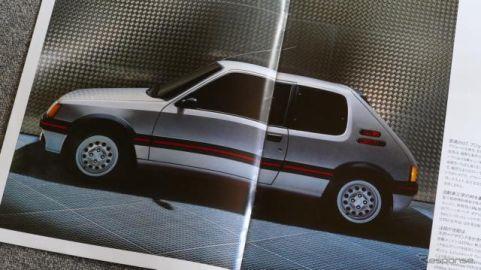 プジョー人気の原点を「205」と同時代モデルに探る【懐かしのカーカタログ】