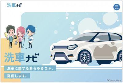 「洗車ナビサイト」リニューアル ソフト99コーポレーション