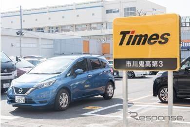 企業の駐車場にシェアリング車両を配備…タイムズモビリティの新サービス