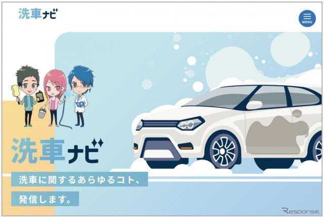 洗車ナビサイト《画像提供 ソフト99コーポレーション》