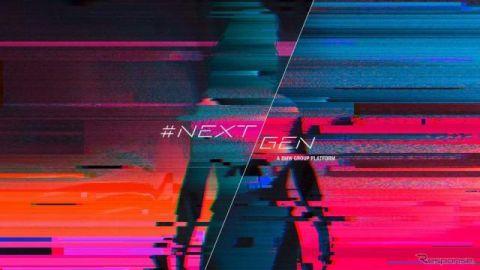 BMWモトラッドとMINI、ワールドプレミアを予定…11月10日「#NEXTGen 2020」開幕