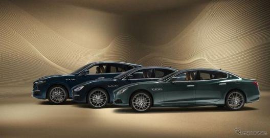 マセラティ、特別限定車「ロイヤルエディション」3モデル発売…往年のラグジュアリー仕様をオマージュ