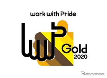 日産/三菱自/ブリヂストン、LGBTへの取り組みを評価する「PRIDE指標」で最高ランク獲得