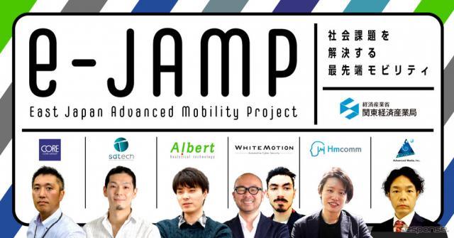 「e-JAMPコネクション」を実施《画像提供 経済産業省》