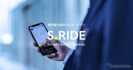 みんなのタクシー、配車アプリ「S.RIDE」の導入台数を東京23区などで拡大