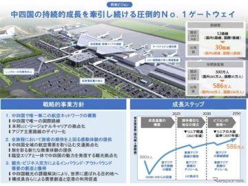 マツダが空港運営に参画…広島空港の民営化をコンソーシアムが受託