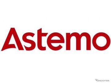 アステモ発足は2021年1月1日…日立オートモティブシステムズによるサプライヤー3社の吸収統合