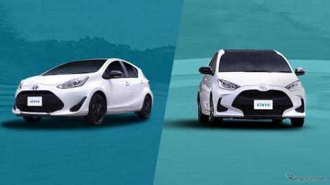 KINTO、アクアとヤリスに走行性能を高めた専用モデルを設定