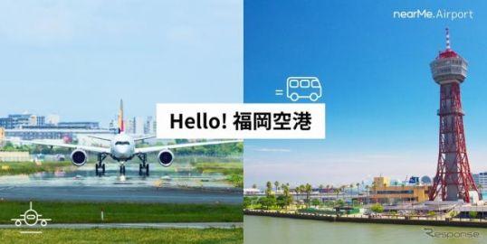 オンデマンド型シャトル送迎サービス、福岡空港-市内で運行開始 NearMe