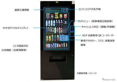パーク24×JR東日本、ロンドン駐車場でデジタル自動販売機のトライアル開始