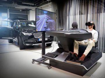 ボルボカーズ、複合現実ドライビングシミュレーター開発…最新ゲーム技術を応用