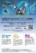 自動走行に活用できる「G空間情報技術」に関するシンポジウム オンライン開催中