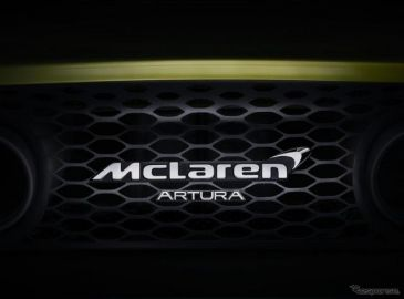マクラーレンの新型ハイブリッドスーパーカー、車名は『アルトゥーラ』 2021年前半に発売