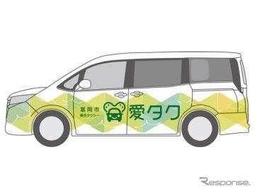 デマンド型乗合タクシーの実証実験へ…路線運行から移行 群馬県富岡市