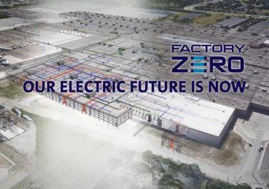 米国初の5G自動車工場…GMのEV専用工場「ファクトリーゼロ」