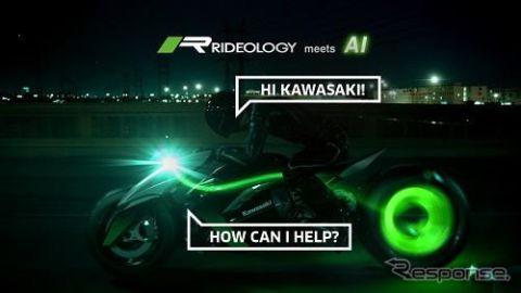 カワサキ、AIを活用した新ライダーサポートシステム開発へ 実証実験開始