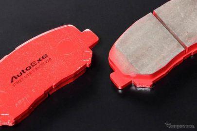 オートエクゼ、CX-30 用ストリートスポーツブレーキパッド発売…「意のままの減速」めざす