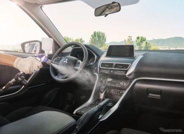 米三菱の新型コロナ消毒サービス、米当局が殺菌性能を認定…自動車メーカー唯一