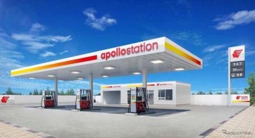 出光、新SSブランド「アポロステーション」導入…今後の具体的施策を発表