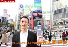 不便なレンタカーにNO! 24時間非対面貸出の『オールタイムレンタカー』、東京渋谷地区でスタート…バリュートープ佐久間晶夫代表[インタビュー]