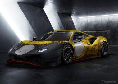 フェラーリ 488 にサーキット専用車、「モディフィカータ」発表[動画]