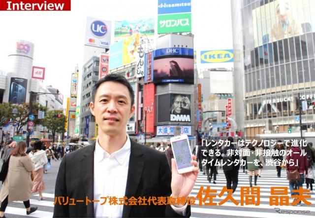バリュートープ株式会社(本社:東京都渋谷区、代表取締役:佐久間晶夫)は、カーシェアの利便性とレンタカーの料金体系を組み合わせた「オールタイムレンタカー」を、渋谷駅および恵比寿駅周辺の駐車場に集中配置しサービスを提供開始する。