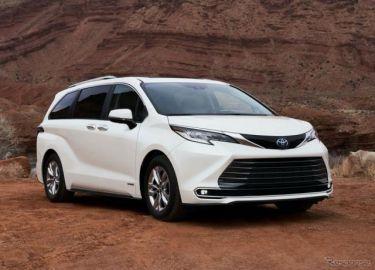 トヨタのハイブリッドミニバン、シエナ 新型…ファミリーグリーンカーオブザイヤー受賞