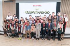 ホンダ「子どもアイディアコンテスト」最終審査会をライブ配信、リモートで作品をアピール 12月12日