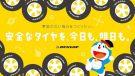 DUNLOP安全・安心への取り組み特設サイト(c)藤子プロ・小学館・テレビ朝日・シンエイ・ADK