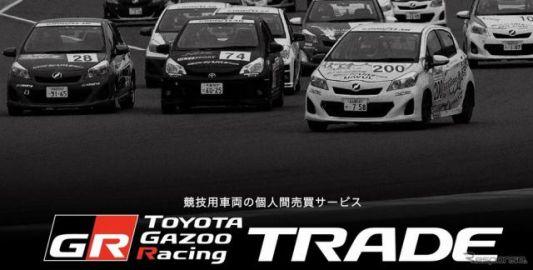 アンカー×GAZOOレーシング、競技用車両の個人間売買サービスを開始