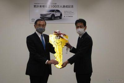 マツダスタジアム来場2100万人達成、地元福祉団体に CX-30 を贈呈