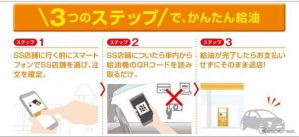 予約から決済まで完結「スマホ給油」正式サービス開始 伊藤忠エネクス
