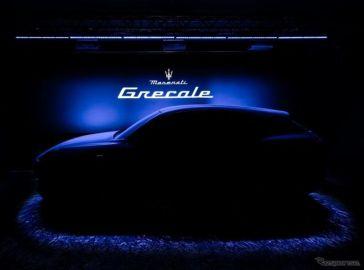 マセラティ 、新型SUV『グレカーレ』と次期『グラントゥーリズモ』を2021年発表へ…ティザー