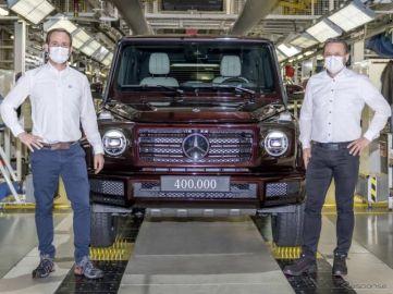 メルセデスベンツ Gクラス、生産40万台…初代デビューから約40年