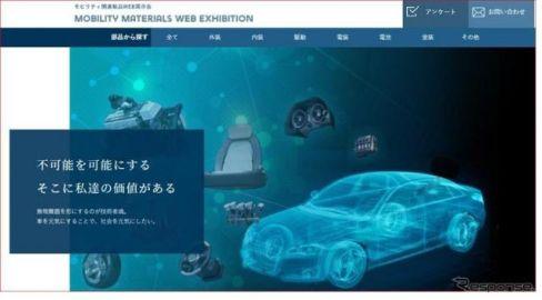 三井化学、自動車関連業種向け特設ページを開設…リアル展示会中止で