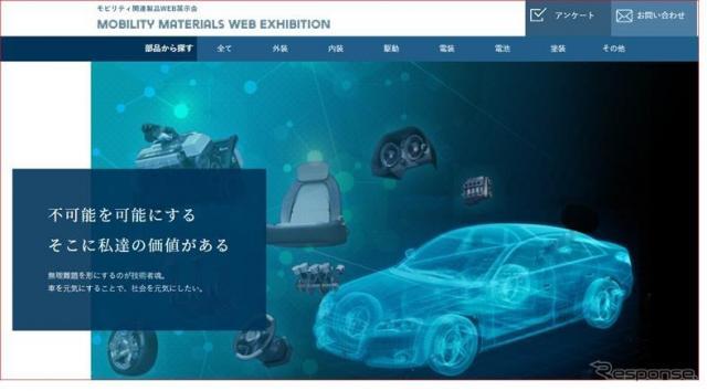 自動車関連業種向け特設ページ「Mobility Materials web Exhibition」《画像提供 三井化学》