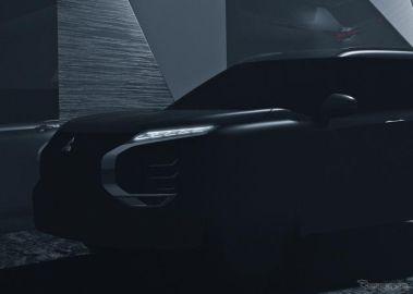 三菱 アウトランダー 新型、2021年2月に発表へ…デザインの一部が公開される