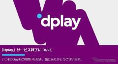 ディスカバリーの動画配信「Dplay」、2021年1月4日で日本向けサービス終了
