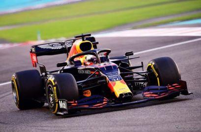 【F1 アブダビGP】最終戦はレッドブル・ホンダのフェルスタッペンがポールトゥウィン