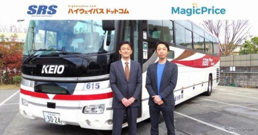 京王電鉄バス、高速バス座席予約システムに価格変動制を導入 12月17日より