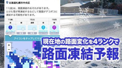 寒波到来、ウェザーニュースアプリが「路面凍結予報」を提供開始