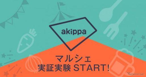 予約制駐車場にキッチンカー登場、「akippaマルシェ」の実証実験開始