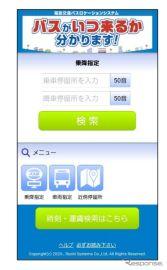 福島交通、路線バスにバスロケーションシステムを導入