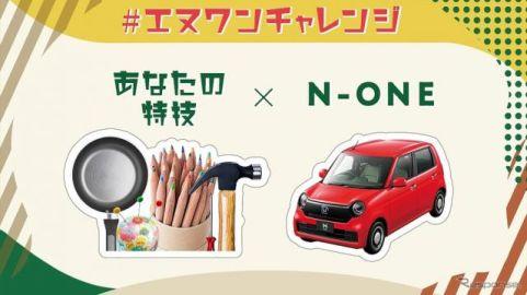 【ホンダ N-ONE 新型】4人のクリエイターとコラボ、ニューレトロな作品を公開