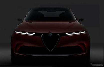 アルファロメオ初のPHV、クロスオーバー車『トナーレ』…2021年に生産開始