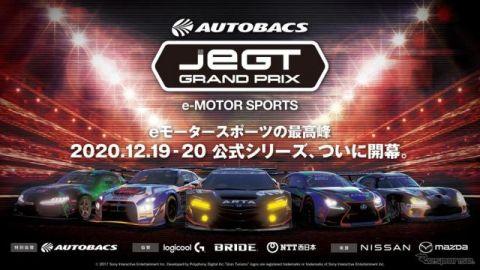 eモータースポーツ「JeGTグランプリ」12月19日開幕…プロドライバーも参戦、賞金総額500万円