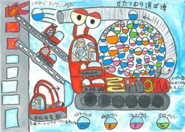 「未来の消防車コンテスト」全国の小学生からアイデアあふれる作品募集…モリタ