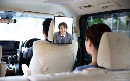 ハイヤー車内からオンライン面談…自動運転を見据えた実証プロジェクト