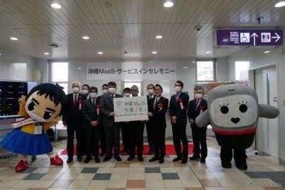 ゼンリンが「沖縄MaaS」を開始---乗車券と施設を連携、観光型MaaSの実証事業