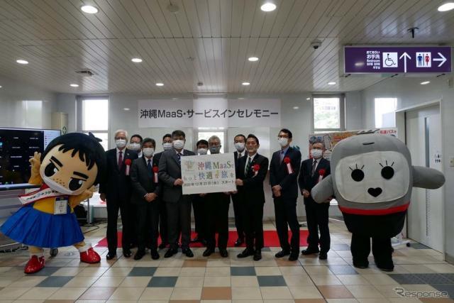 12月23日、ゆいレール「てだこ浦西駅」で開催された沖縄MaaS・サービスインセレモニー